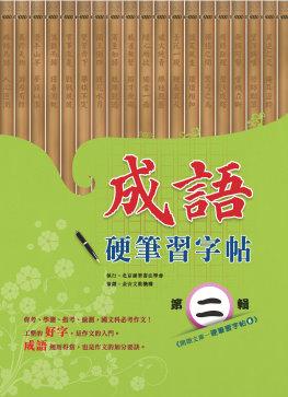 成語硬筆習字帖(2)