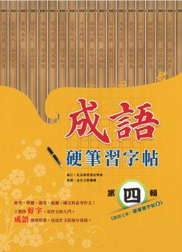 成語硬筆習字帖(4)