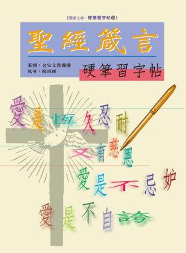聖經箴言硬筆習字帖