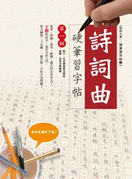 詩詞曲硬筆習字帖(1)