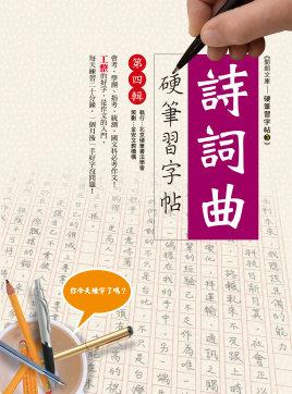 詩詞曲硬筆習字帖(4)