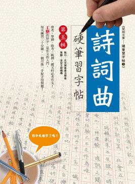詩詞曲硬筆習字帖(5)