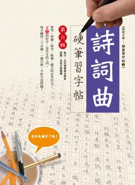 詩詞曲硬筆習字帖(6)