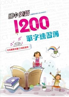 國中英語單字1200