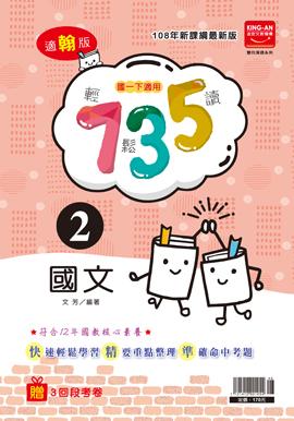735輕鬆讀 國文 翰版 第1冊