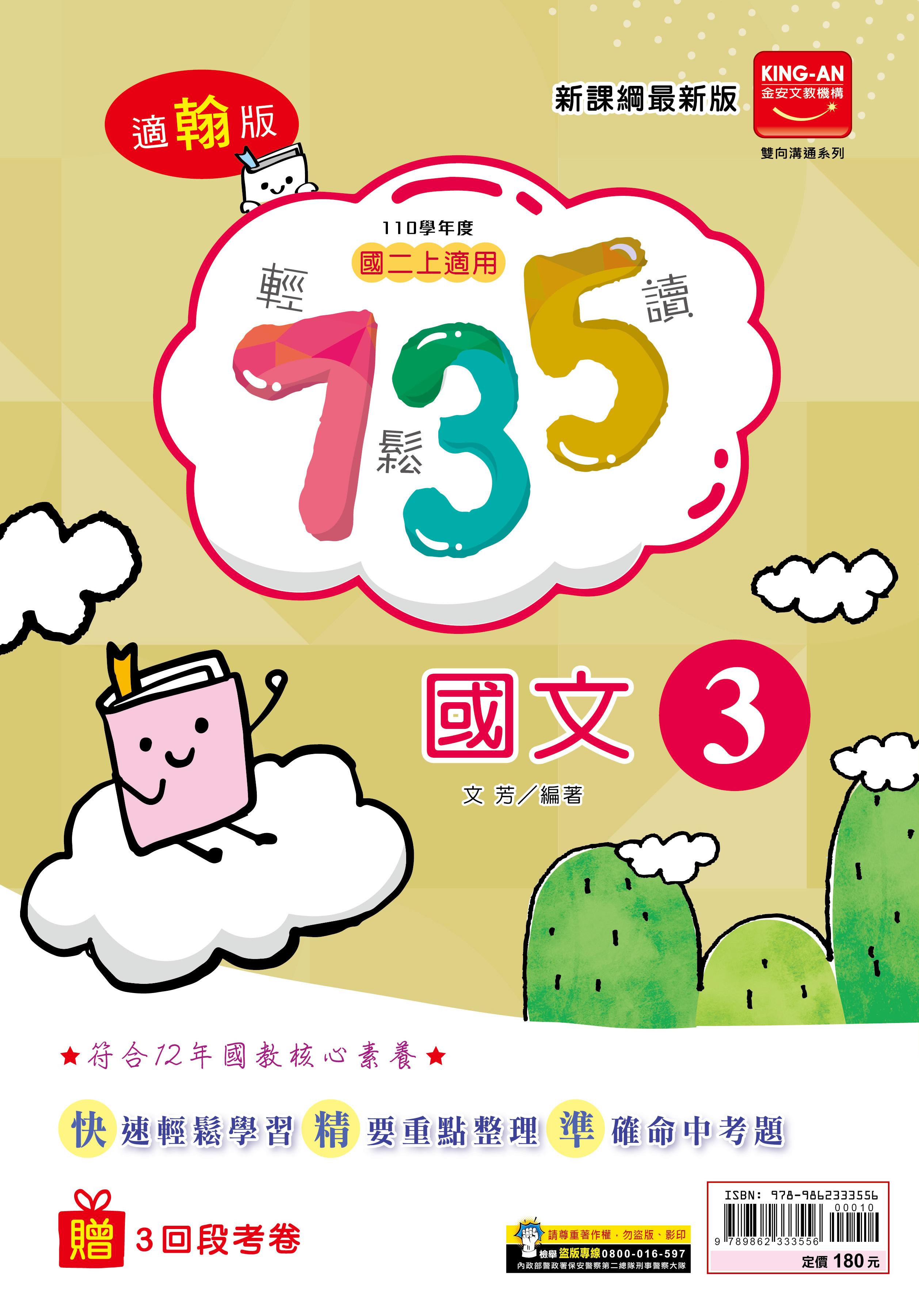 735輕鬆讀 國文 翰版 第3冊