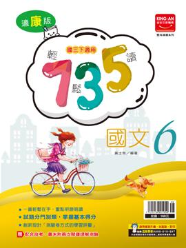 735輕鬆讀 國文 康版 第5冊
