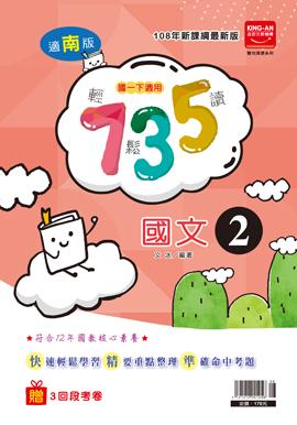 735輕鬆讀 國文 南版 第1冊