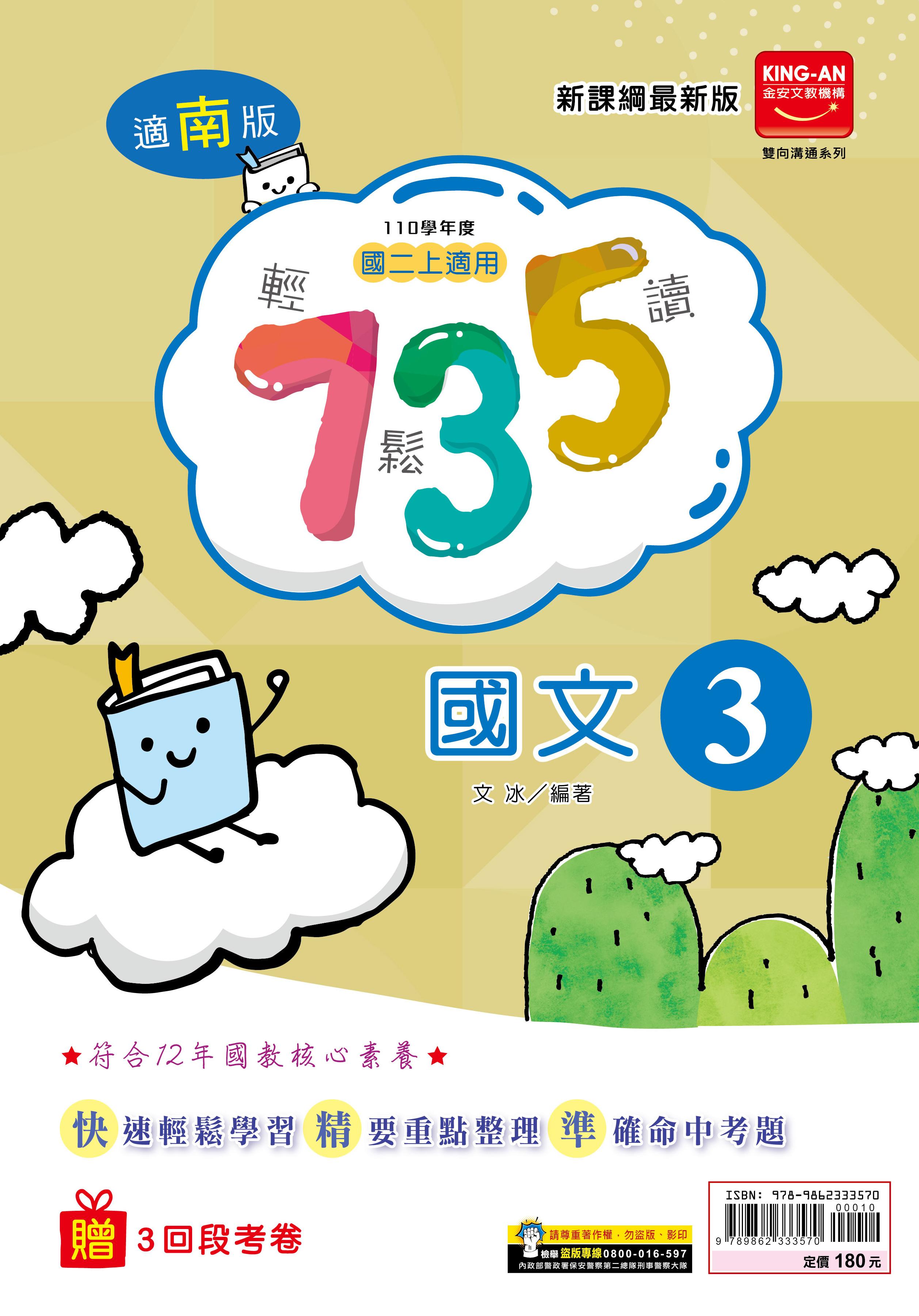735輕鬆讀 國文 南版 第3冊