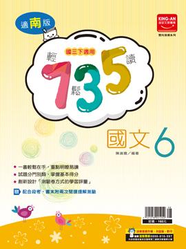 735輕鬆讀 國文 南版 第5冊