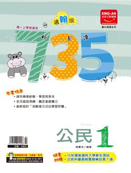 735輕鬆讀 公民 翰版 第1冊