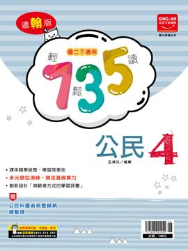 735輕鬆讀 公民 翰版 第3冊
