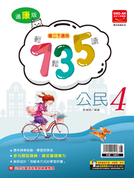 735輕鬆讀 公民 康版 第3冊