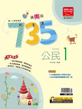 735輕鬆讀 公民 南版 第1冊