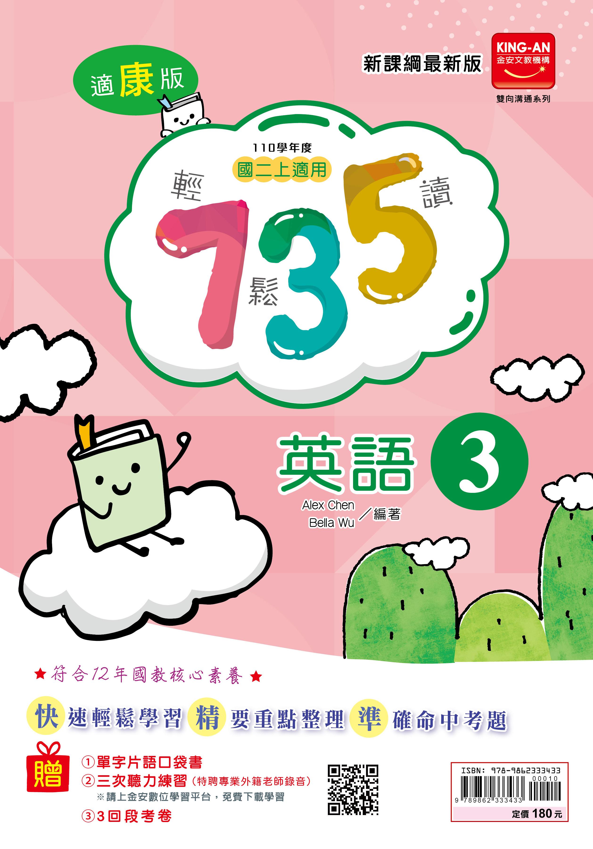 735輕鬆讀 英語 康版 第3冊
