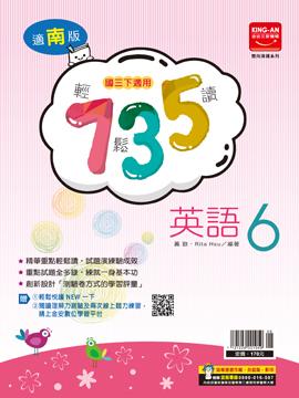 735輕鬆讀 英語 南版 第5冊