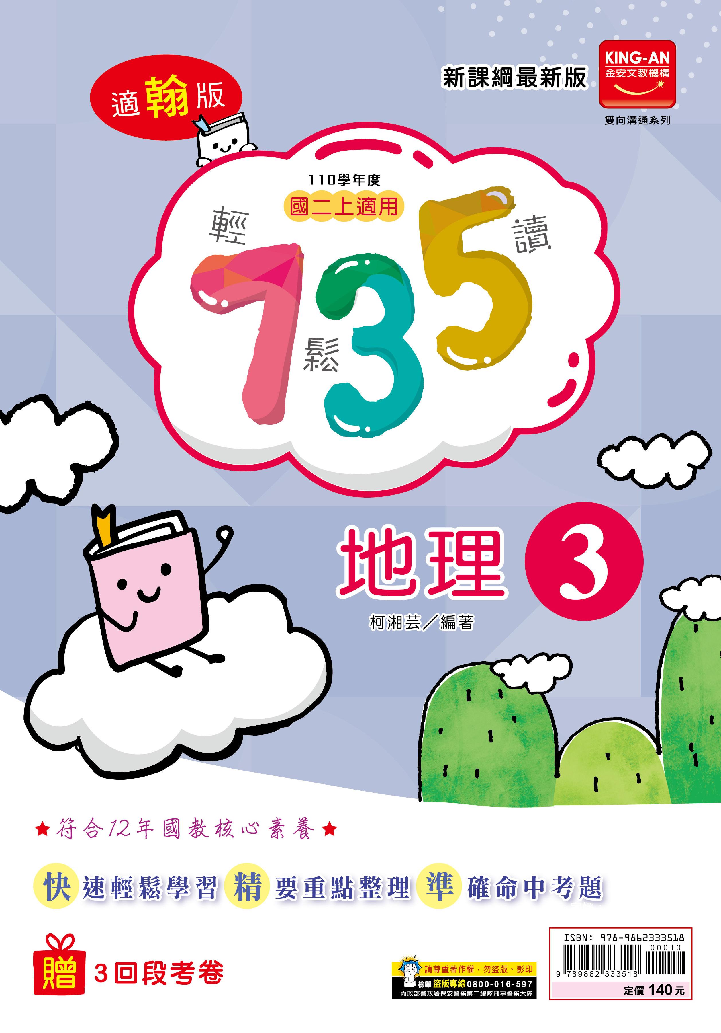 735輕鬆讀 地理 翰版 第3冊