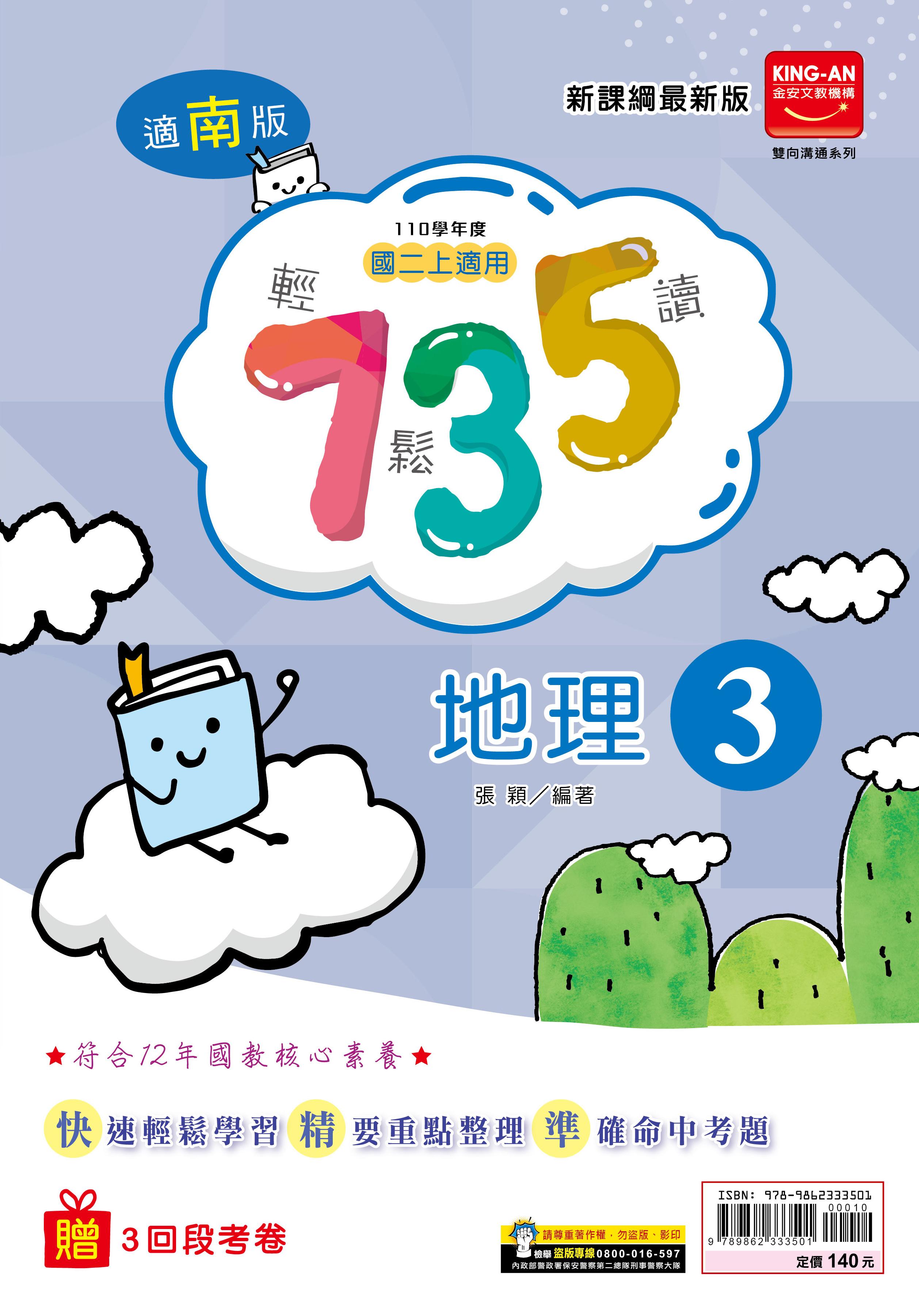 735輕鬆讀 地理 南版 第3冊