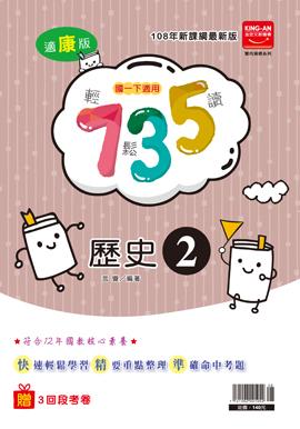 735輕鬆讀 歷史 康版 第1冊