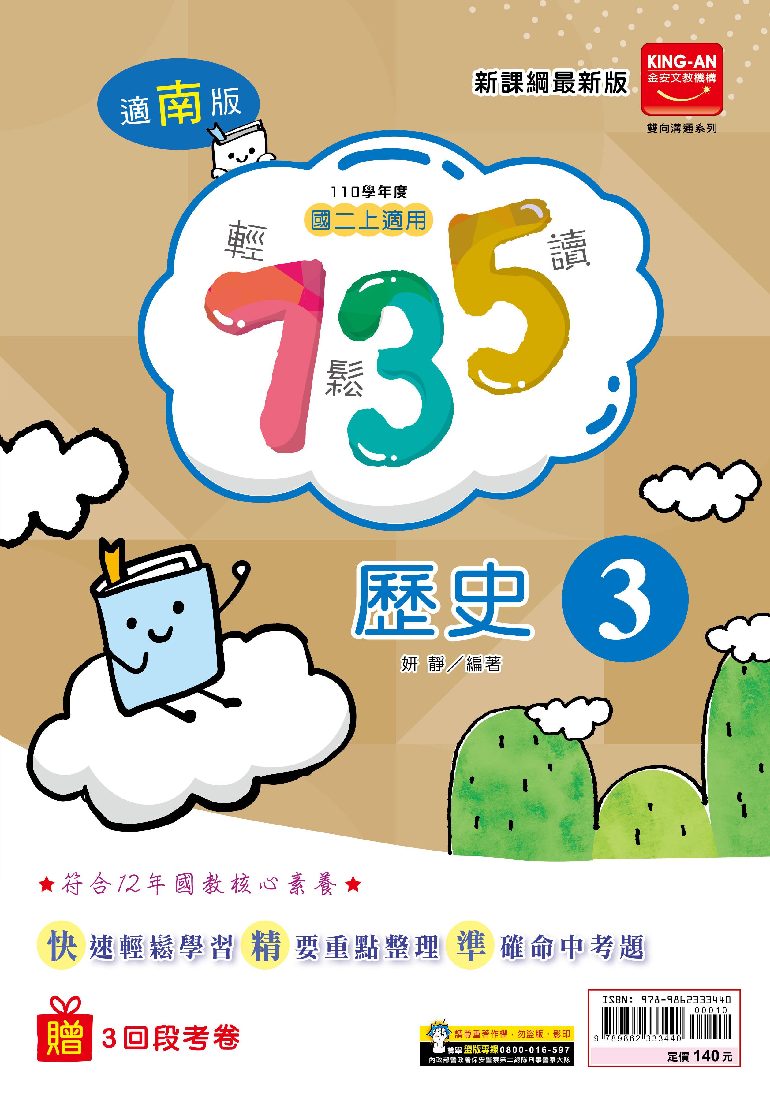 735輕鬆讀 歷史 南版 第3冊