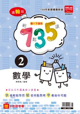 735輕鬆讀 數學 翰版 第1冊