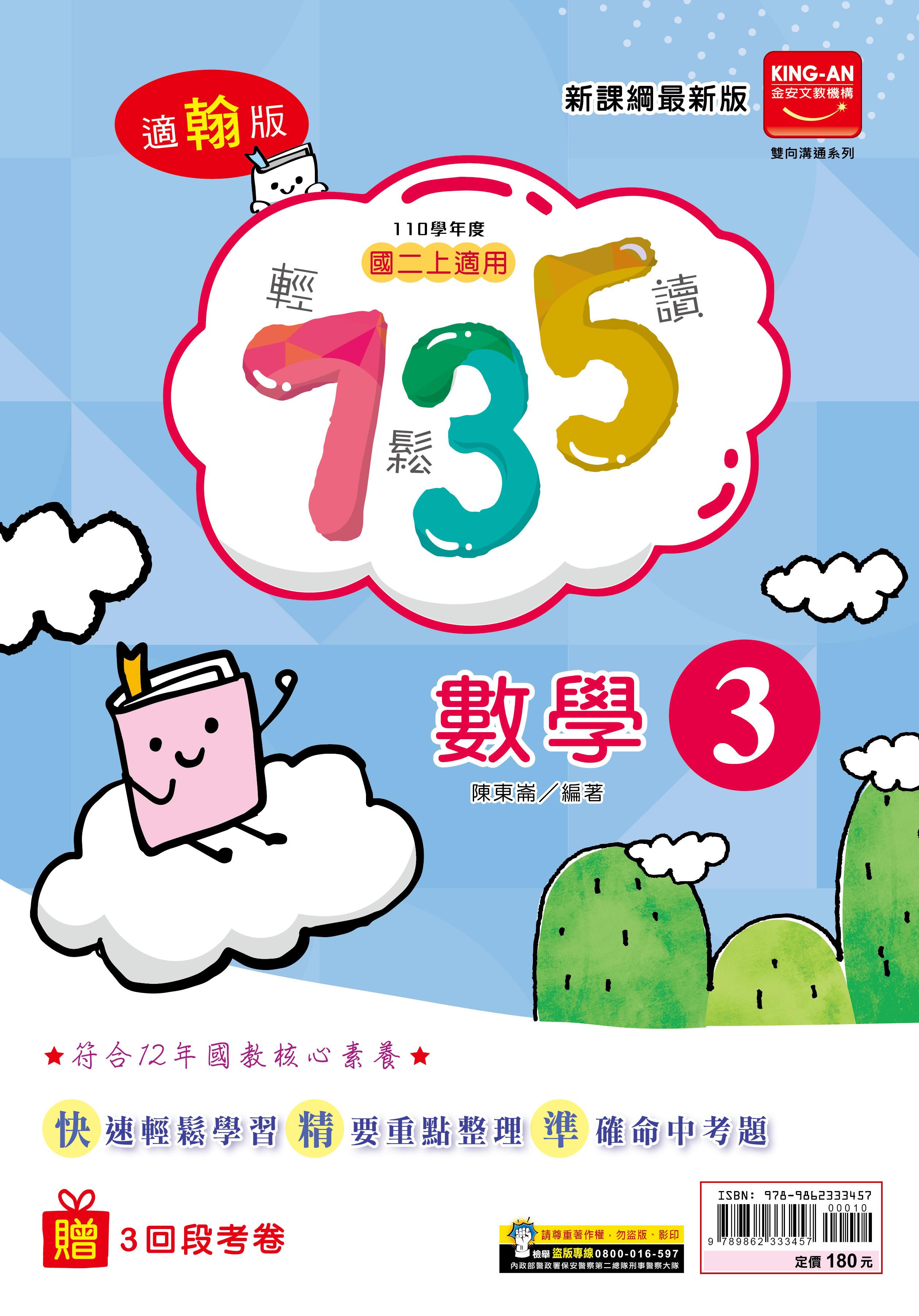 735輕鬆讀 數學 翰版 第3冊
