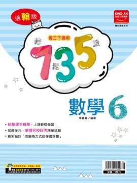 735輕鬆讀 數學 翰版 第5冊