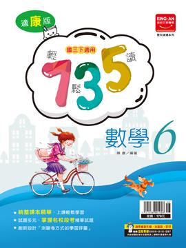 735輕鬆讀 數學 康版 第5冊