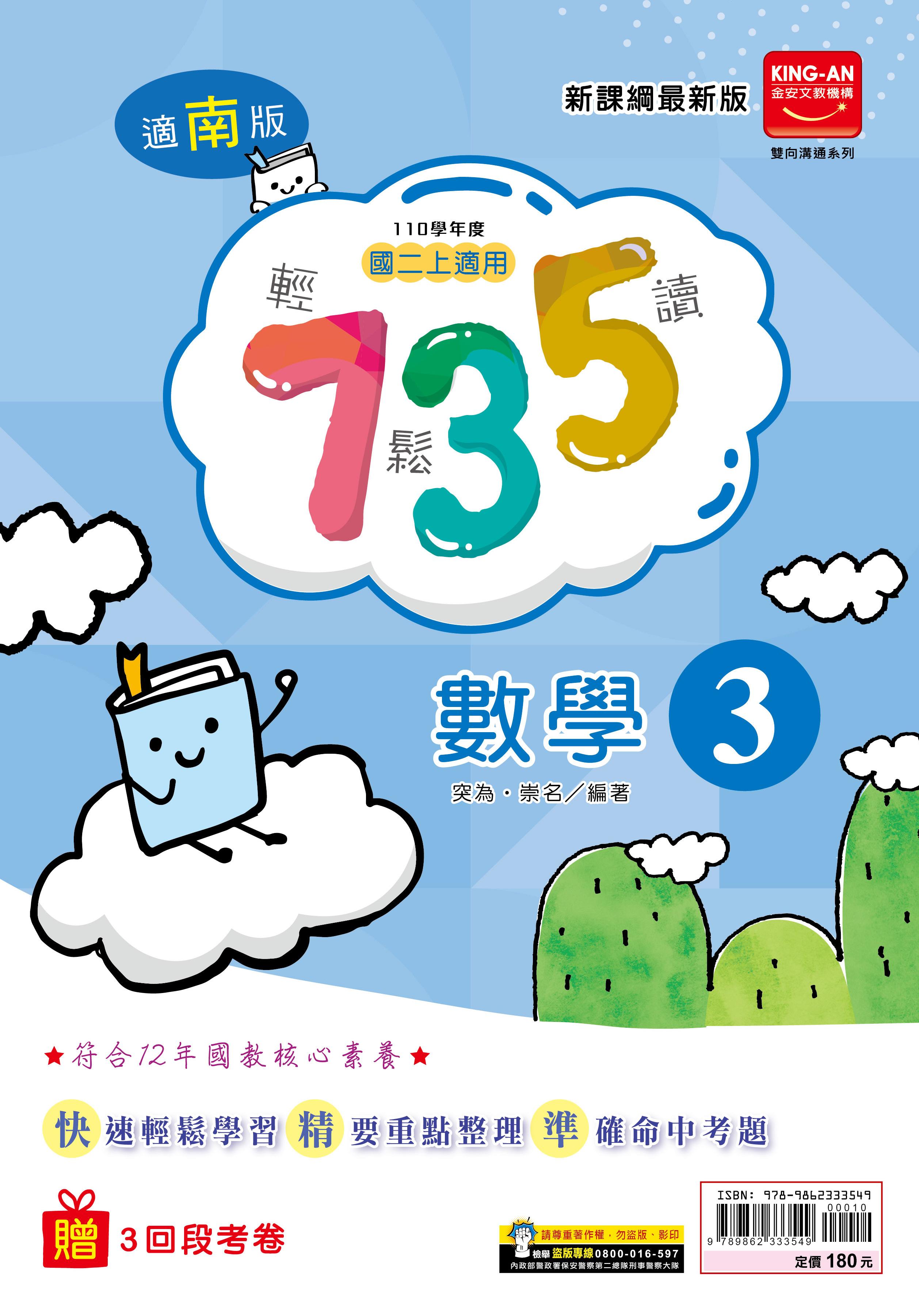 735輕鬆讀 數學 南版 第3冊