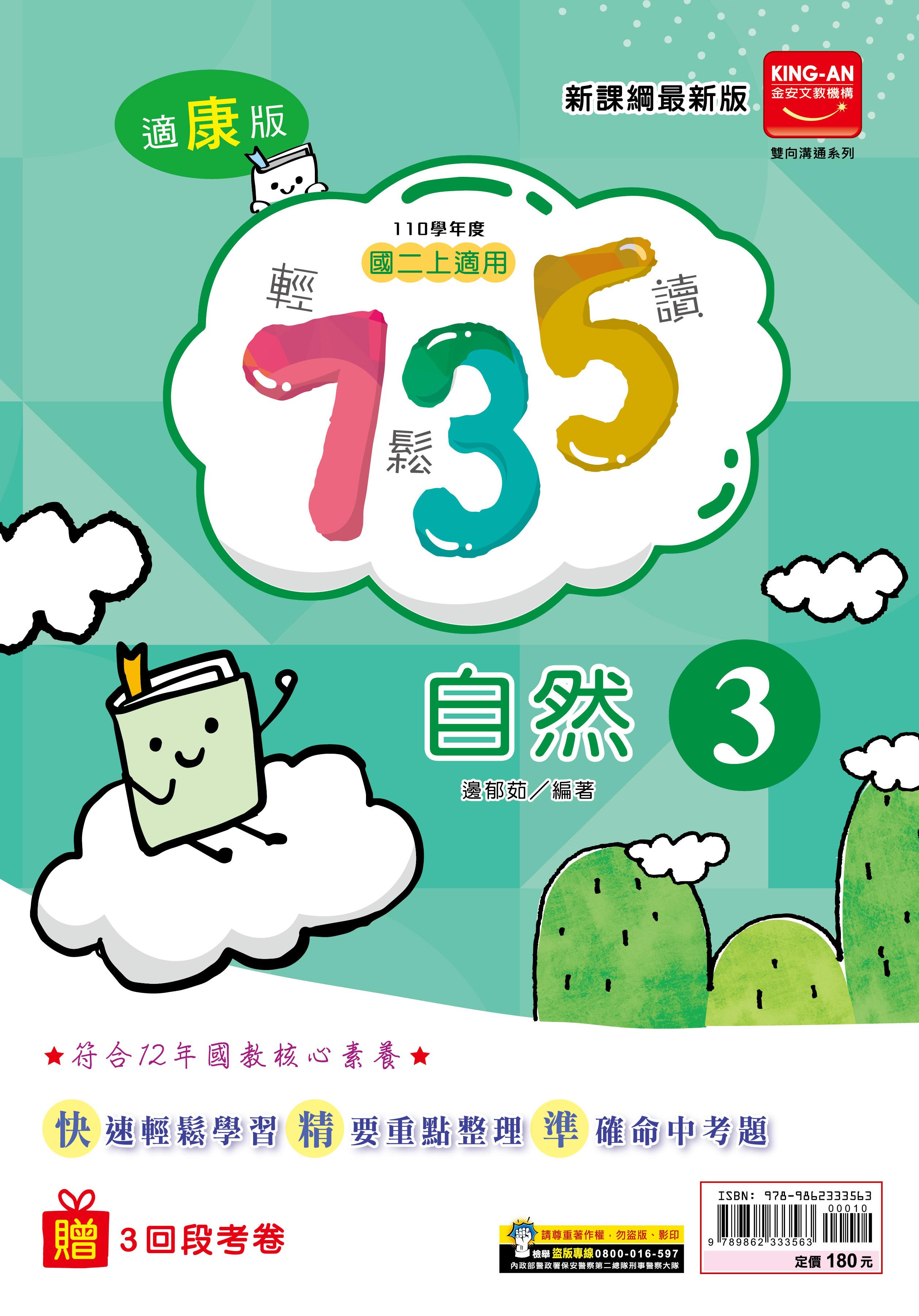 735輕鬆讀 自然 康版 第3冊